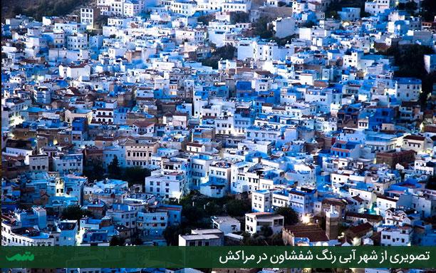 شهر آبی رنگ مراکش - سوغات مراکش در سفر به مراکش