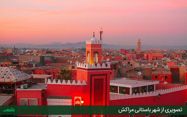 خاطرات سفر به مراکش - سفرنامه مراکش