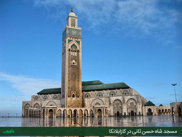 جاهای دیدنی مراکش - مناطق گردشگری کازابلانکا - سفر به مراکش