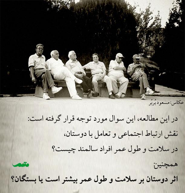 نقش تعامل اجتماعی و ارتباطات اجتماعی در سلامت و طول عمر سالمندان
