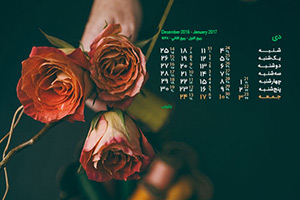 تصاویر پس زمینه و تقویم آذر ماه