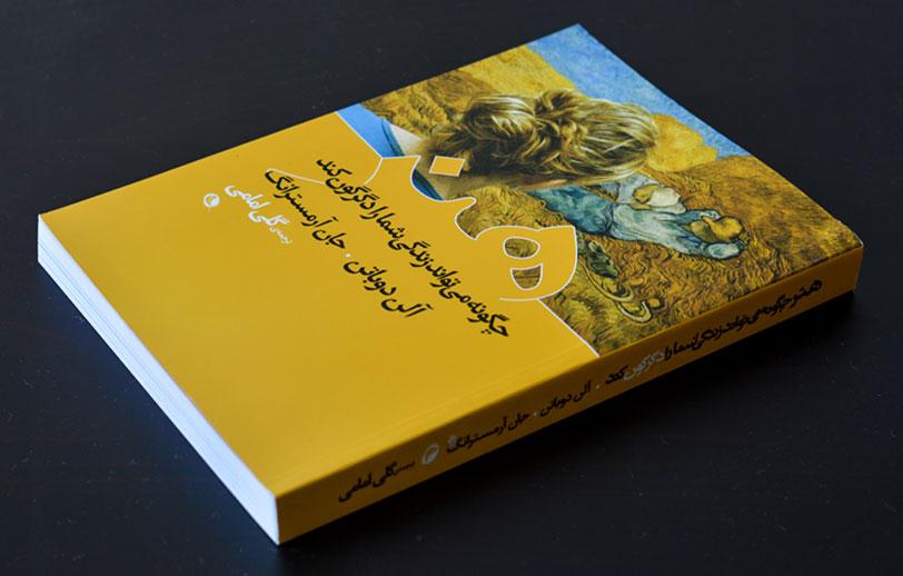 کتاب هنر چگونه می تواند زندگی شما را دگرگون کند - ترجمه گلی امامی - نشر نظر