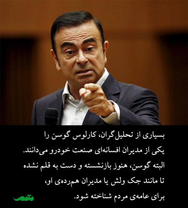 carlos-ghosn-as-manager