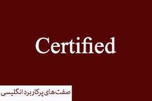 صفت Certified به معنای تایید شده