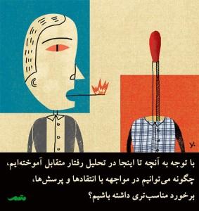 تحلیل رفتار و مواجهه با انتقادات