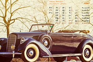 تقویم -والپیپر