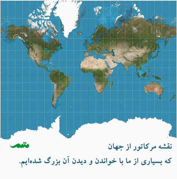 نقشه مرکاتور و مقایسه آن با نقشه گال پیترز از کره زمین