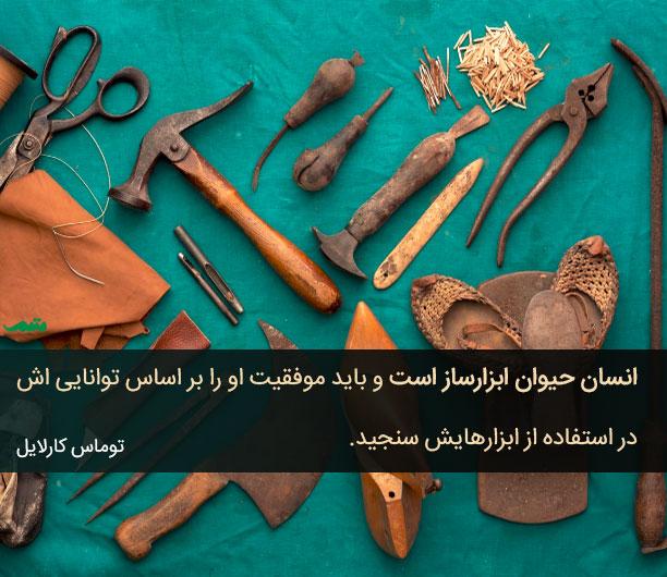 انسان حیوان ابزارساز است و باید موفقیت او را بر اساس موفقیت در استفاده از ابزارهایش سنجید