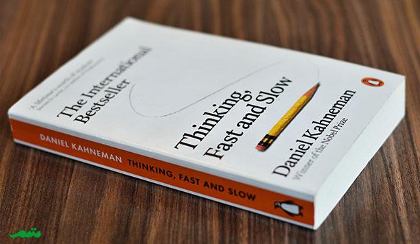 کتاب تفکر سریع و کند نوشته دانیل کانمن و ترجمه فروغ تالو صمدی به قیمت ۲۶۰۰۰ در زبان فارسی هم موجود است