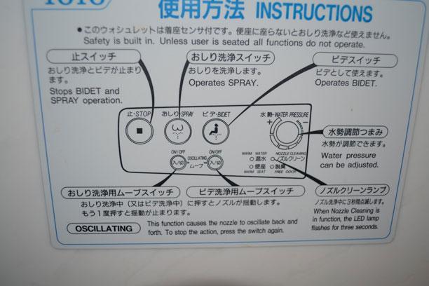 راهنمای استفاده از توالت های ژاپنی