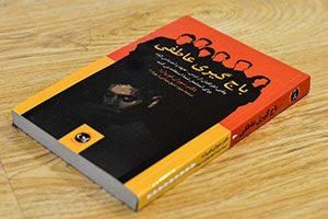 کتاب باج گیری عاطفی سوزان فوروارد - نشر پیکان
