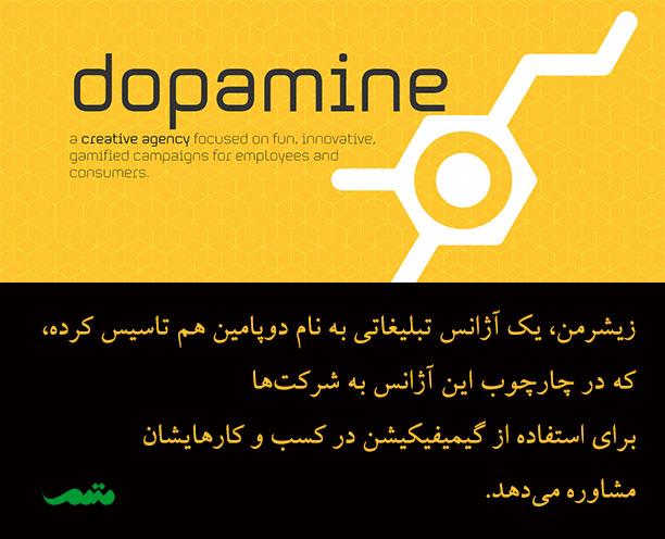 آژانس تبلیغاتی دوپامین متعلق به گابه زیشرمن - متخصص بازی سازی