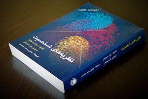 این صفحه برای دانلود کتاب نظریه های شخصیت شولتز نیست و صرفاً به معرفی کتاب میپردازد