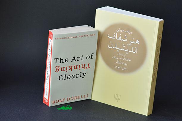 کتاب هنر شفاف اندیشیدن - ترجمه عادل فردوسی پور - فروشگاه آنلاین
