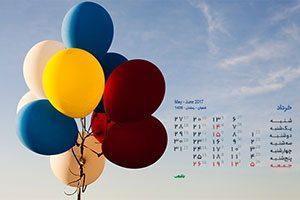 تقویم خردادماه
