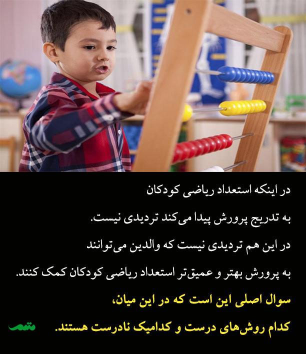 استعداد ریاضی کودکان - پرورش استعداد چگونه است
