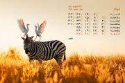 تقویم مرداد ماه (مجموعه والپیپر – تصاویر پس زمینه برای دانلود)