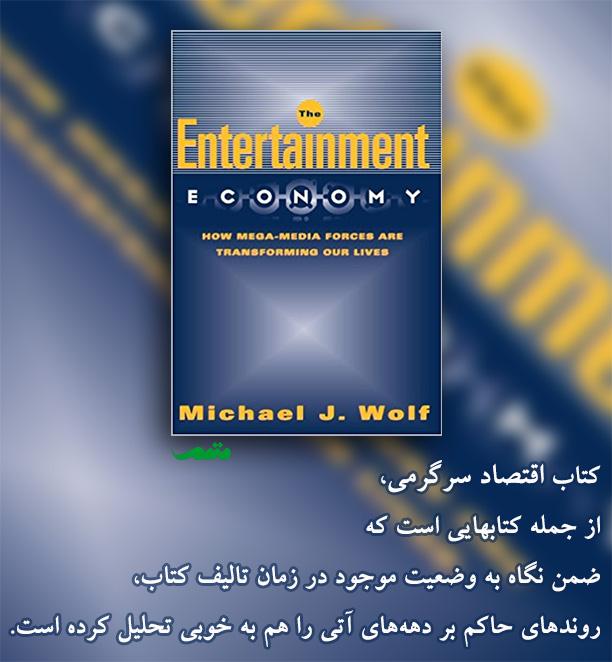 کتاب اقتصاد سرگرمی - نوشته مایکل ولف