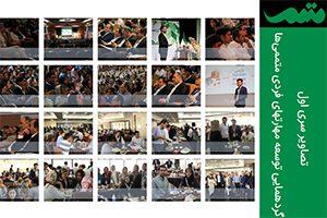گردهمایی توسعه مهارتهای فردی