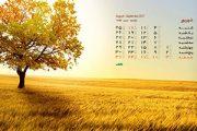 تقویم شهریور ماه (مجموعه والپیپر – تصاویر پس زمینه برای دانلود)