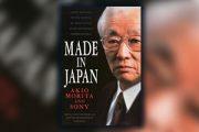 کتاب ساخت ژاپن: کارآفرینی میتواند در قالب خلق یک بازار تازه انجام شود