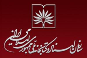 کتاب انگلیسی به فارسی ترجمه شده یا نه؟