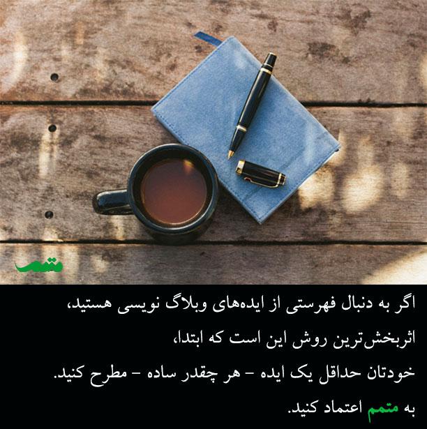 ایده های وبلاگ نویسی