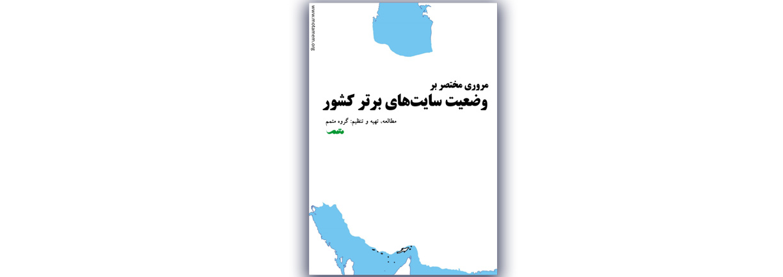 گزارش سایتهای پرترافیک ایران