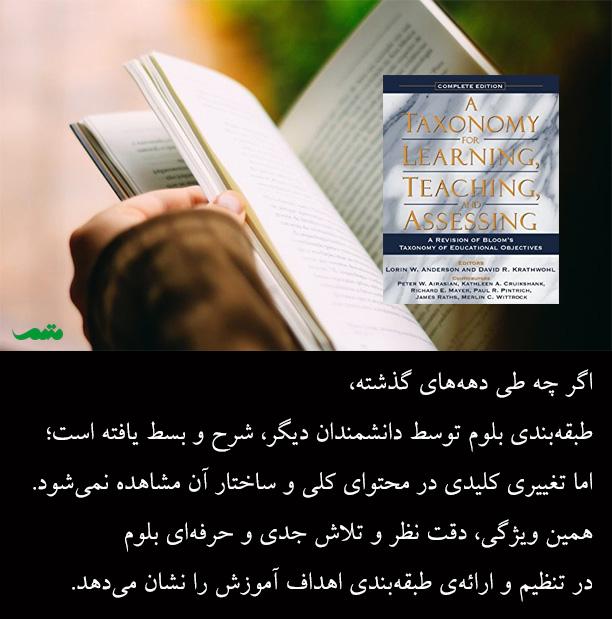 کتاب بنجامین بلوم و طبقه بندی اهداف آموزشی