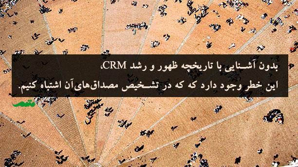 اهمیت آشنایی با تاریخچه CRM یا مدیریت ارتباط با مشتری در این است که مصداق ها را بهتر تشخیص میدهیم