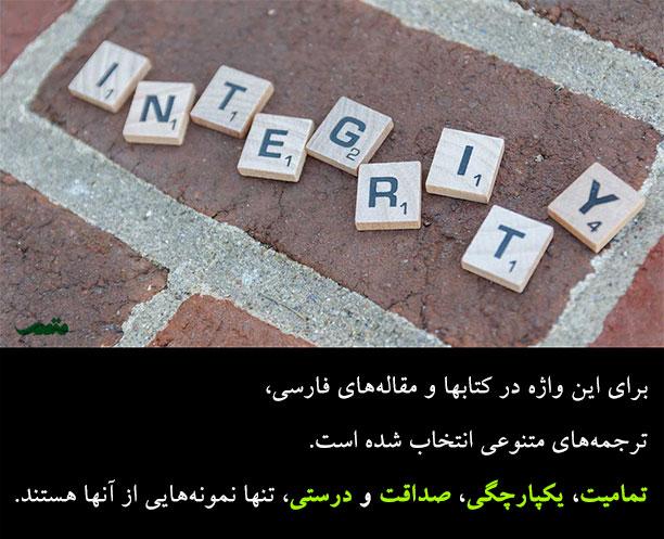 ترجمه Integrity به زبان فارسی: صداقت، یکپارچگی، درستی، تمامیت