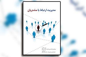 کتاب مدیریت ارتباط با مشتری فرانسیس باتل