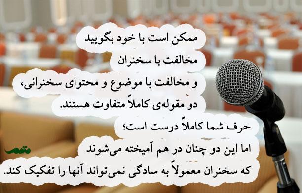 موضع مخاطب نسبت به موضوع سخنرانی و سخنران