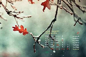 تقویم 96 - والپیپر - تصاویر پس زمینه