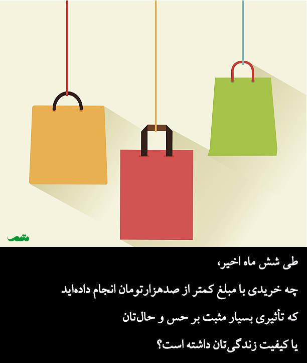 خریدهای کوچک شادی آور