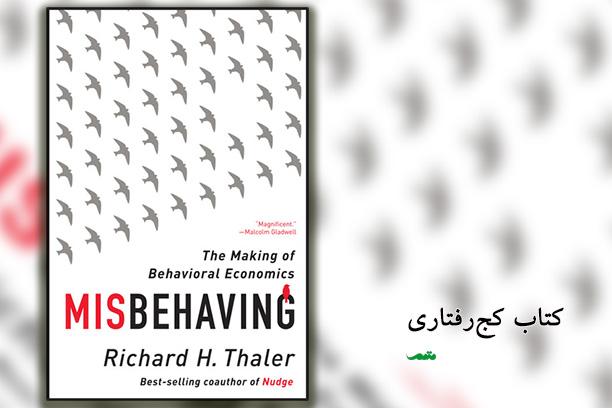 کتاب کج رفتاری ریچارد تالر