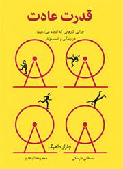 کتاب قدرت عادت نوشته چارلز دوهیگ