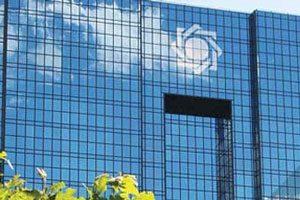 بانک مرکزی به عنوان یک نهاد نظارتی