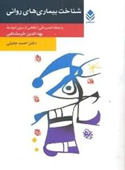 کتاب شناخت بیماریهای روانی:احمد جلیلی