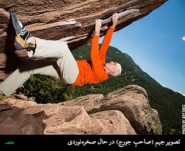 عکس جیم کالینز در حال صخره نوردی