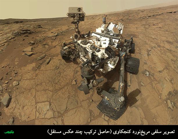 سلفی کنجکاوی - مریخ نورد