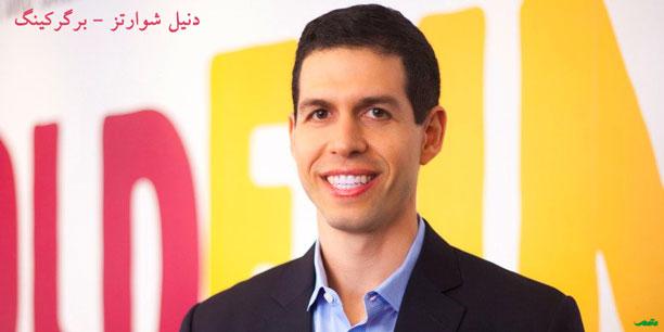 دنیل شوارتز - مدیرعامل برگر کینگ