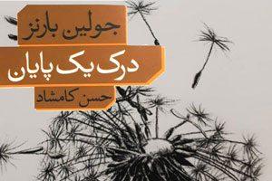 کتاب درک یک پایان - جولین بارنز - ترجمه حسن کامشاد
