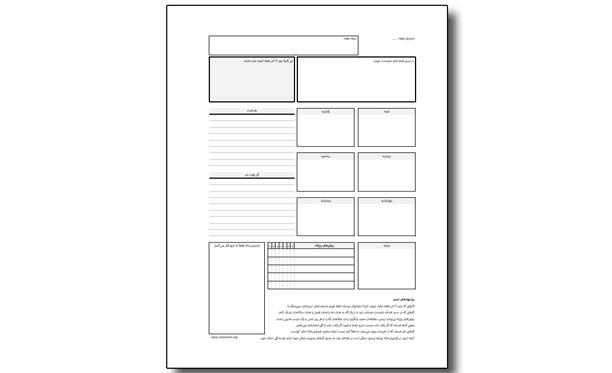 دانلود فایل PDF جدول برنامه ریزی هفتگی