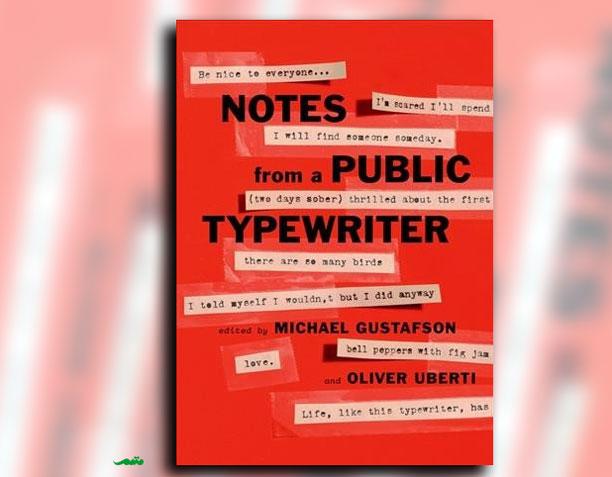 یادداشتهای یک ماشین تحریر عمومی