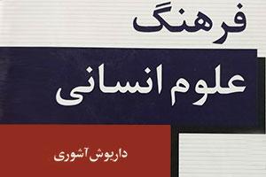دیکشنری انگلیسی به فارسی برای علوم انسانی