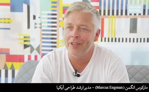 همکاری آیکیا و آدیداس - مارکوس انگمن - مدیر ارشد طراحی آیکیا