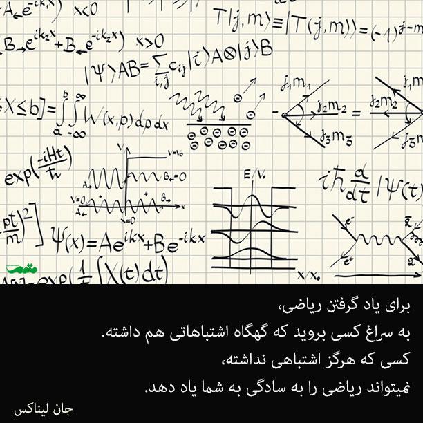 برای یادگیری ریاضی، بهترین معلم کسی است که خود نیز اشتباهاتی داشته است
