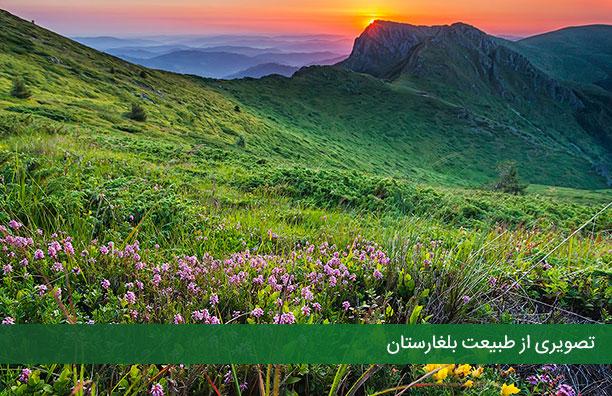 راهنمای سفر به بلغارستان - سفرنامه بلغارستان - جاهای دیدنی صوفیه