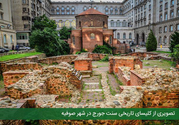 تجربیات سفر به بلغارستان - راهنمای سفر به شهر صوفیه بلغارستان